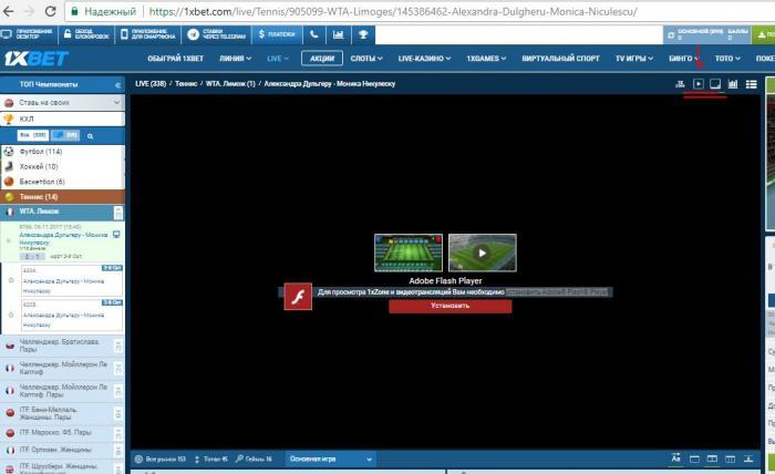 Как смотреть прямую трансляцию в БК 1хбет