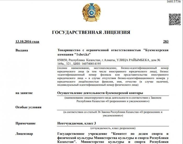 Лицензия 1хбет в Казахстане