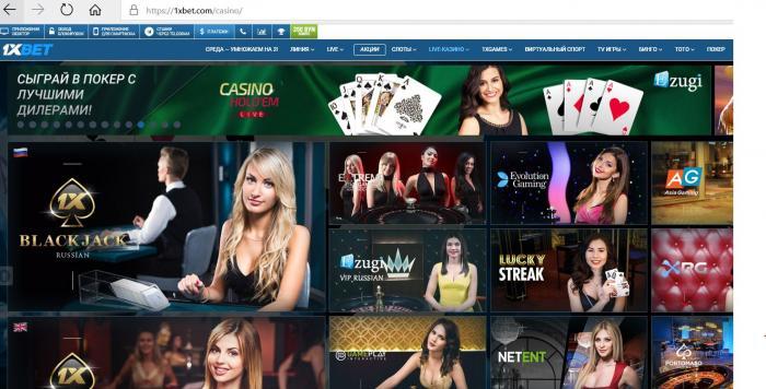 Лайв-казино и покер