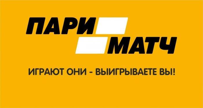 Акция от Париматч