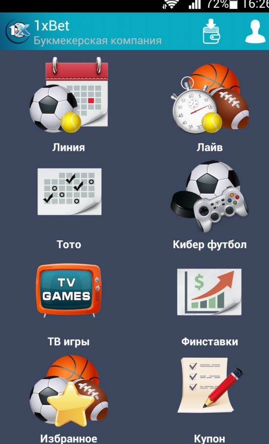 Приложение на Андроид
